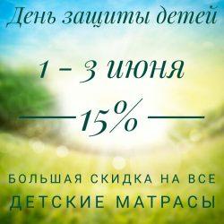 -15% на все детские матрасики