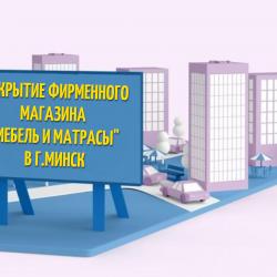 Фирменный магазин в г.Минск